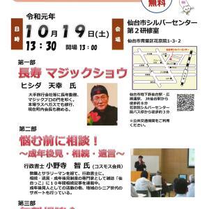 10月19日(土)全国一斉広報月間のイベント開催