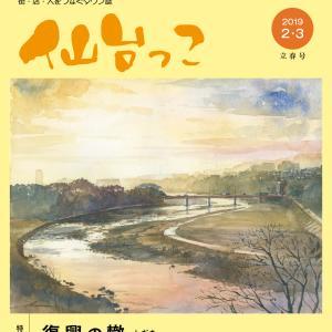 雑誌『仙台っこ2,3月号』相続記事です。