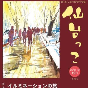 雑誌『仙台っこ12,1月号』相続記事です。