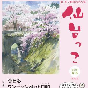 雑誌『仙台っこ4,5月号』相続記事です。
