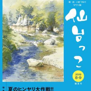 雑誌『仙台っこ8,9月号』相続記事です。