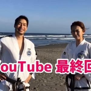 インフィニティYouTube最終回!!