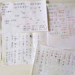 柱、全員漢字で書いてみた。