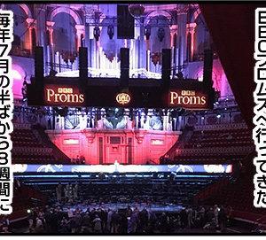 クラッシック音楽初心者でも楽しい「BBCプロムス」