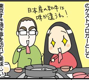 東京すき焼き亭 <H.I.S.ゲストブロガーレポート>