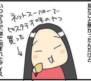 日本の奇妙な味のアイスクリーム?