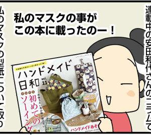 イアンが驚いた日本の雑誌