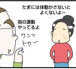 IT系男子の筋トレ!?