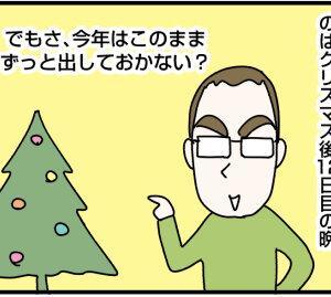 クリスマスツリーをしまう日