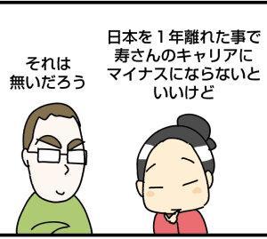 声優(7)アンバサダー