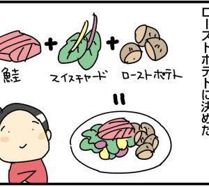 料理での大失敗!?