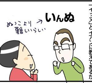 日本語の勉強の成果?