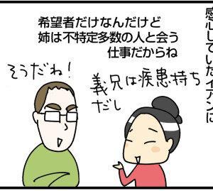日本の「職域接種」について話していたら