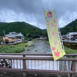 高見川 9.19
