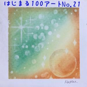 はじまる100アートNo.21