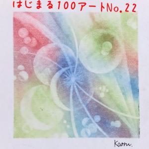 はじまる100アートチャレンジ No.22