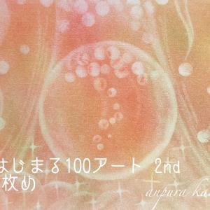 はじまる100アート2枚め☆内観ハンパない