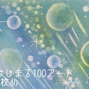 流れにのって☆はじまる100アート3枚め