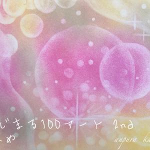 黄色とピンクはビタミン☆はじまる100アート4枚め