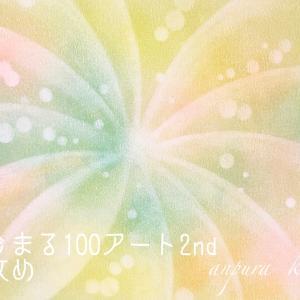 はじまる100アート②11枚め☆