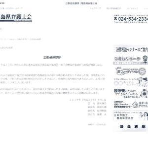 懲戒逃げをした弁護士が福島県弁護士会副会長に就任(2)