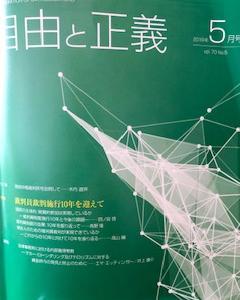 日弁連広報誌「自由と正義」5月号 ようやく到着・弁護士懲戒処分の要旨