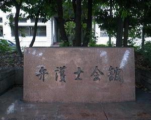 松隈知栄子弁護士(愛知)懲戒処分の要旨 2019年5月号