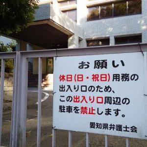 矢田政弘弁護士(愛知)懲戒処分の要旨 2019年5月号