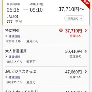 JAL飛行機チケット