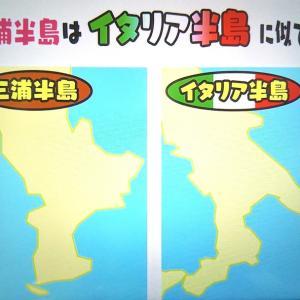 三浦半島は〇〇半島
