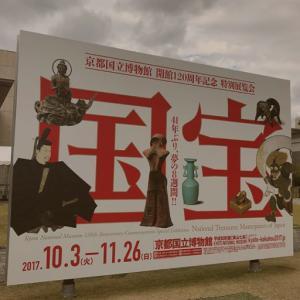 """・先日、京都国立博物館特別展""""国宝""""に行ってきた話。"""