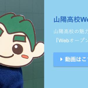 山陽高校のWebオープンキャンパス2020