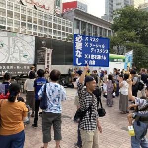 あ〜あ マスクなしで騒ぐ集会が渋谷で