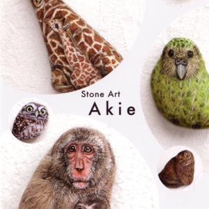 Stone Artist Akie Solo Exhibition