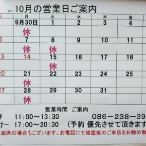 10月7日8日(月)(火)連休させていただきます。