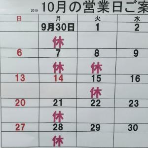 10月13、14日、海一は営業中です。