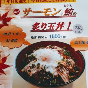 炙り玉丼❗1,500。キャンペーン最終日。明日から新キャンペーン岡山丼❗お楽しみに❗