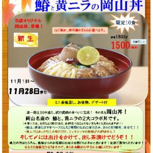 今日から新メニュー❗キャンペーン限定10食、岡山丼❗鰆と黄にらの2大コラボ丼です1,500