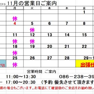 今月は、振替休日で、5日(火)と、11、12日が、連休で、(火)が、お休みです。