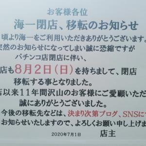 重要なお知らせ海一8月2日で、青江のお店閉店致します。