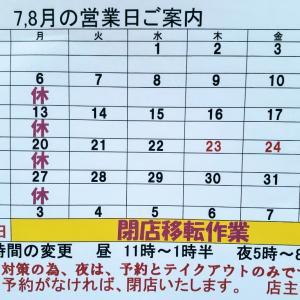 岡山青江の寿司、仕出しのお店、海一7月31日で丸11周年。ラストウィークです!