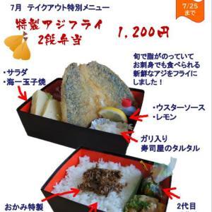 7月25日迄 テイクアウト 前日予約制 特製アジフライ2段弁当  1200円税込