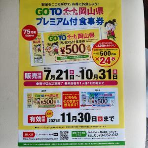 goto食事券7月21日〜追加販売されるそうです。当店は販売店では無いですが、使えますよ。