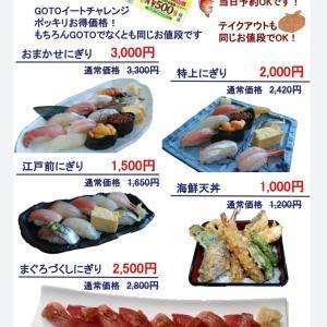 夏ですね❗熱中症予防に塩分補給には、お寿司が一石二鳥ですよ