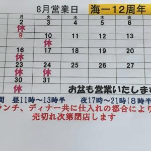 海一7月31日12周年、8月カレンダー連休、お盆も営業、ポイントカード作りました❗
