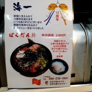 皆様こんばんは!明日から海一12周年企画として、限定で丼を提供致します!海一の美味し...