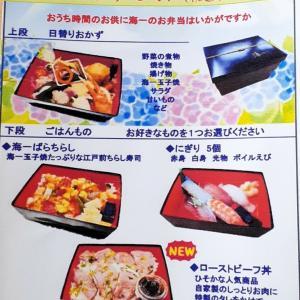 前日予約制で、定番メニュー1,650円、海一2段弁当好評承ってます。