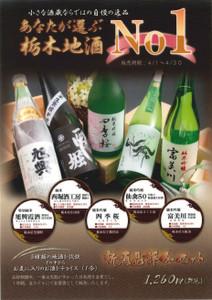 新酒品評会 あなたが選ぶ栃木地酒No.1