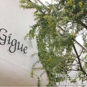 10月は「BROCANTE de GIGUE」さんの洋装店に参加させていただきます。