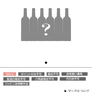 白ワインのミステリーセット